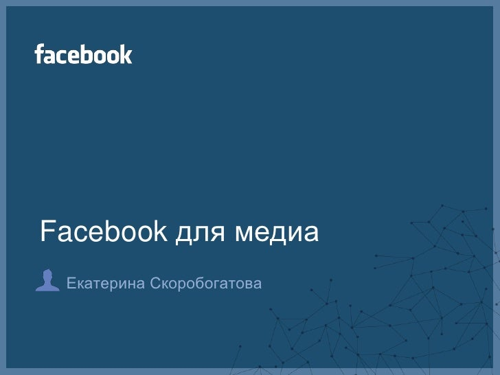 Facebook для медиа Екатерина Скоробогатова