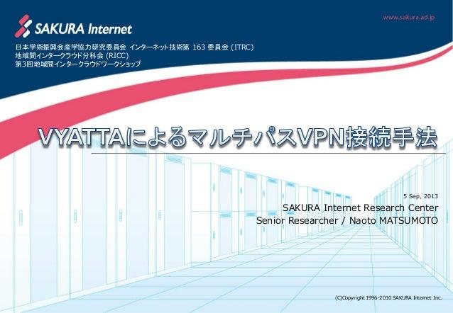 (C)Copyright 1996-2010 SAKURA Internet Inc. 5 Sep, 2013 SAKURA Internet Research Center Senior Researcher / Naoto MATSUMOT...