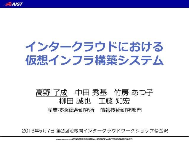 2013年5月7日 第2回地域間インタークラウドワークショップ@金沢