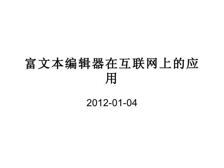 富文本编辑器在互联网上的应用 2012-01-04