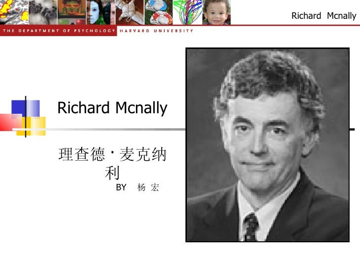Richard Mcnally 理查德 · 麦克纳利 BY  杨 宏