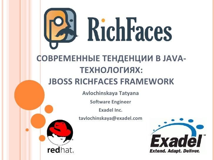RichFaces: обзор