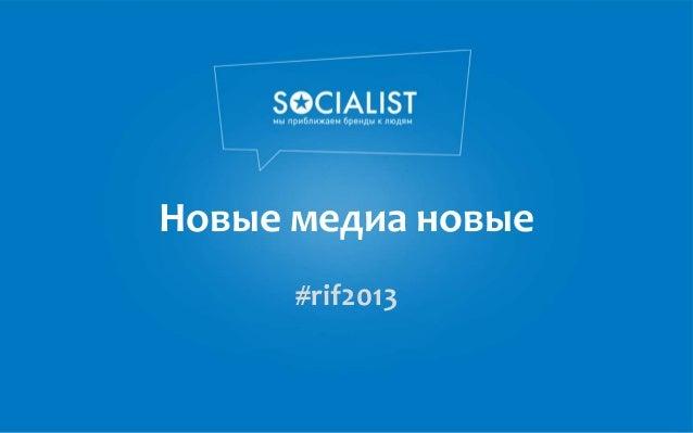 #rif2013Новые медиа новые