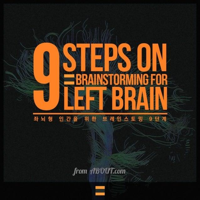 """""""좌뇌형 인간을 위한 브레인스토밍 9단계"""" (원제 : Brainstorming Techniques 중 Brainstorming for Left Brains 발췌)"""
