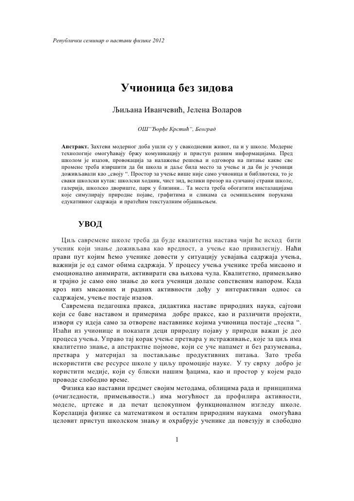 Републички семинар о настави физике 2012                         Учионица без зидова                     Љиљана Иванчевић,...