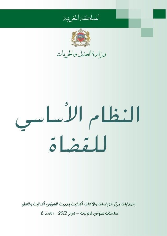 وزارة العدل: النظام الأساسي للقضاة