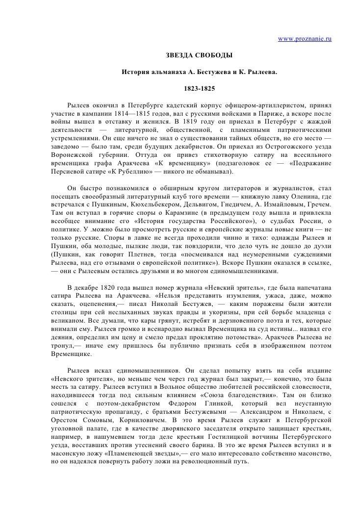 www.proznanie.ru                                  ЗВЕЗДА СВОБОДЫ                     История альманаха А. Бестужева и К. Р...