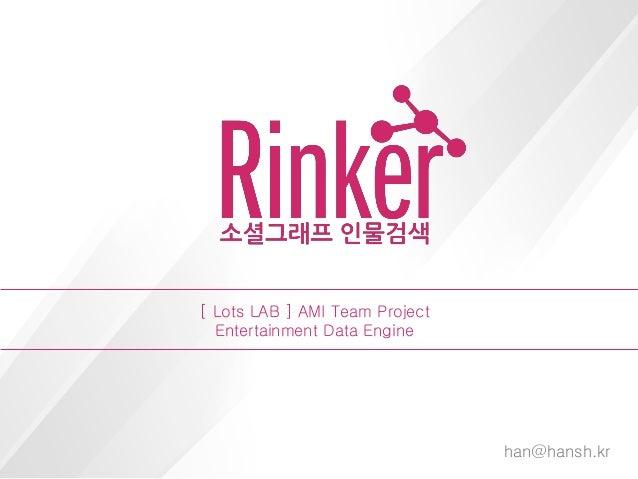 [ Lots LAB ] AMI Team Project  Entertainment Data Engine                                han@hansh.kr