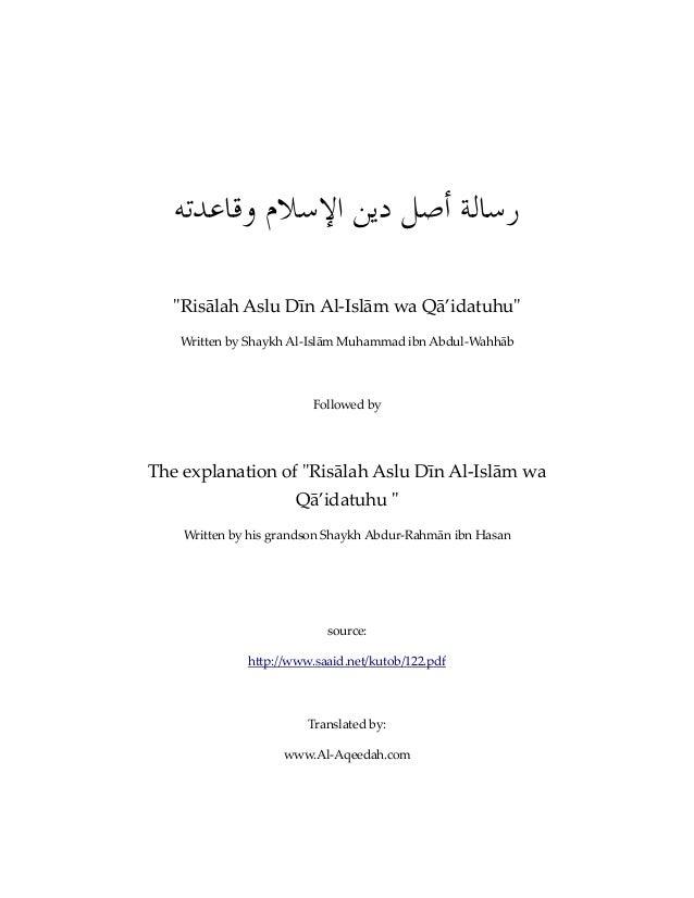 """رسالة أصل دين اإلسالم وقاعدته """"Risālah Aslu Dīn Al-Islām wa Qā'idatuhu"""" Written by Shaykh Al-Islām Muhammad ibn Abdul-Wa..."""