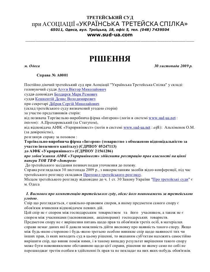 Rishennya.interon.vs.ukrprivinvest.2009 11-30
