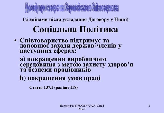 Europeid/114778/C/SV/UAA. Cerdá Micó 1 (зі змінами після укладання Договору у Ніцці) Соціальна Політика • Співтовариство п...