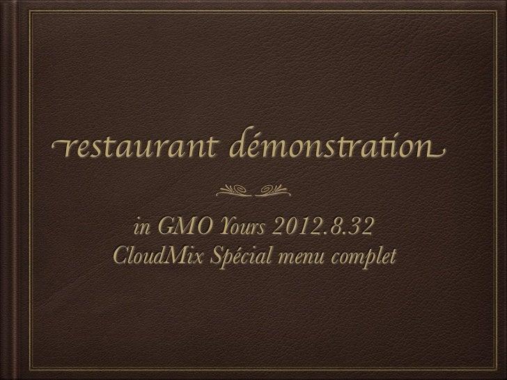 """restaurant démonstration"" (2012-09-01 クラウドごった煮 第6回 AWS枠)"