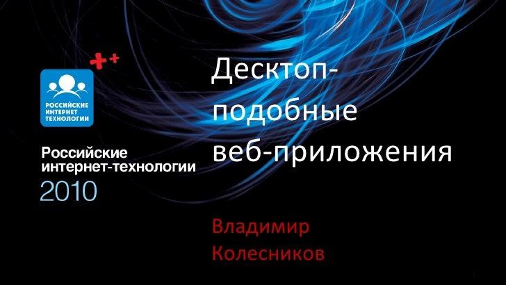 Десктоп-подобные  веб-приложения <ul><li>Владимир Колесников </li></ul>