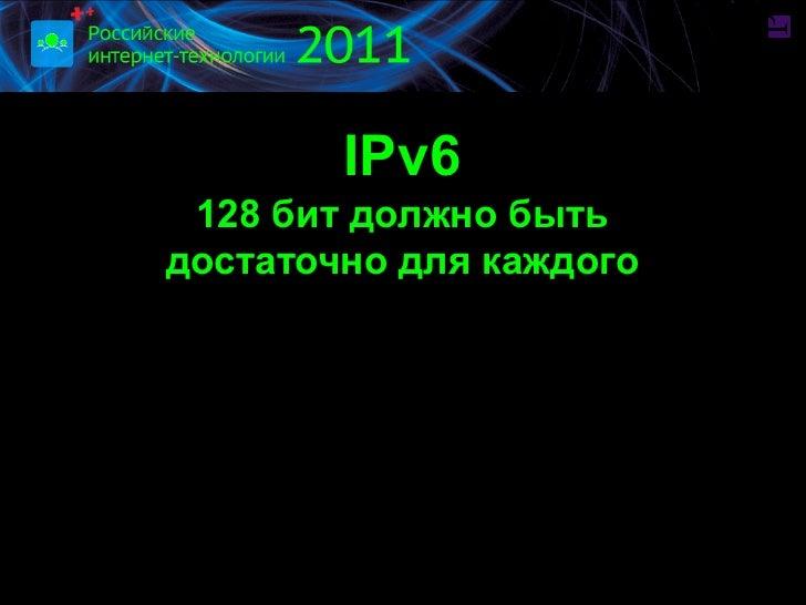 IPv6 128 бит должно бытьдостаточно для каждого