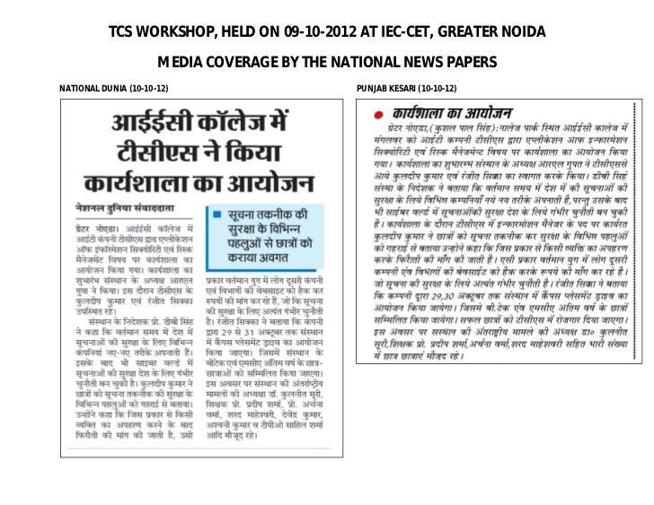 TCS Workshop Media Coverage