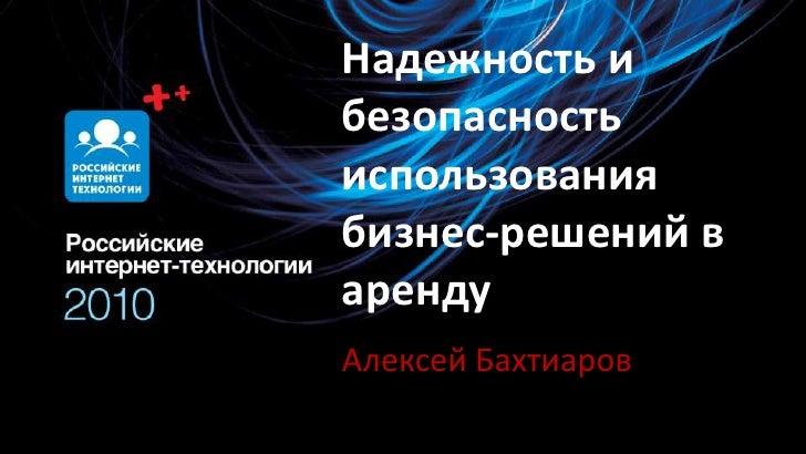алексей бахтиаров Rit Infobox