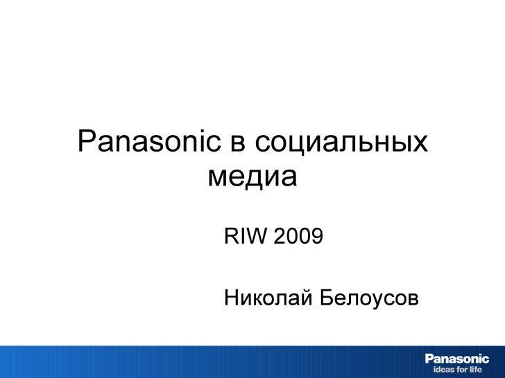 Panasonic  в социальных медиа RIW 2009 Николай Белоусов