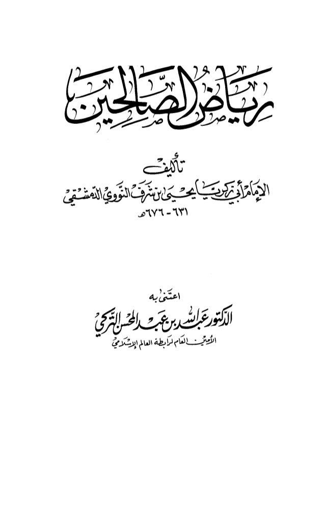 Riyad al saliheen_رياض الصالحين