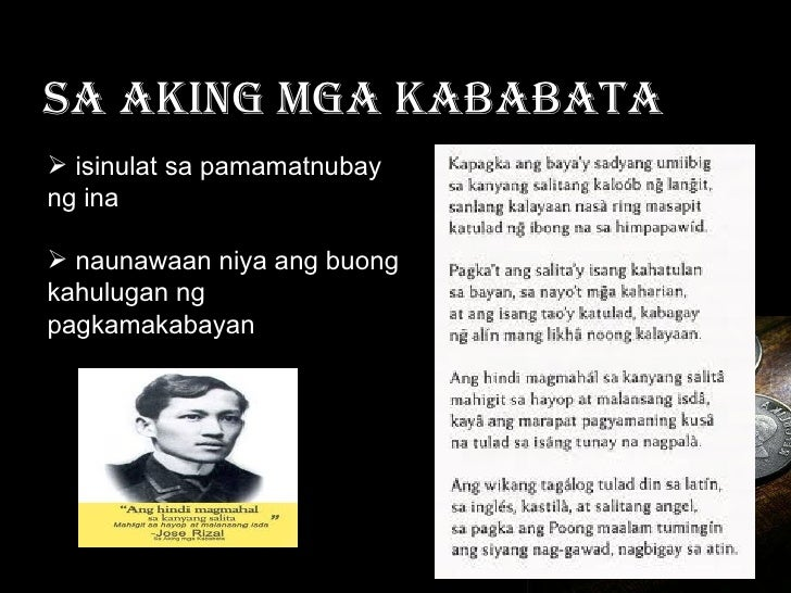 sa aking mga kababata Sa aking mga kabata, supposedly written by rizal in 1896, is a wonderful poem  that has often been cited to promote the filipino national.