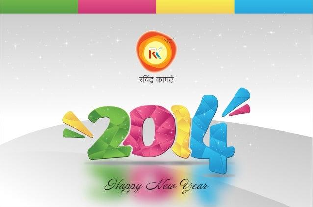 Rk calendar-2014-final-amit