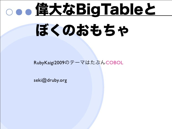 Great BigTable and my toys