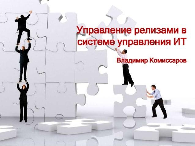 Управление релизами в системе управления ИТ Владимир Комиссаров
