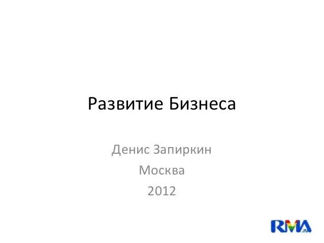 Business Development ver02 (Bizdev). Развитие Бизнеса.