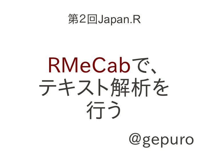 Introduction of RMeCab