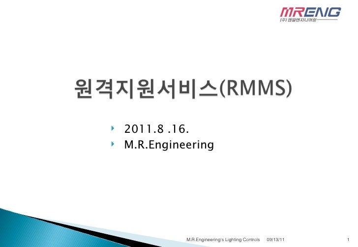 <ul><li>2011.8 .16.  </li></ul><ul><li>M.R.Engineering </li></ul>09/13/11 M.R.Engineering's Lighting Controls