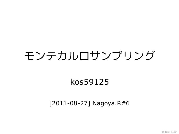 モンテカルロサンプリング       kos59125  [2011-08-27] Nagoya.R#6                            © RecycleBin