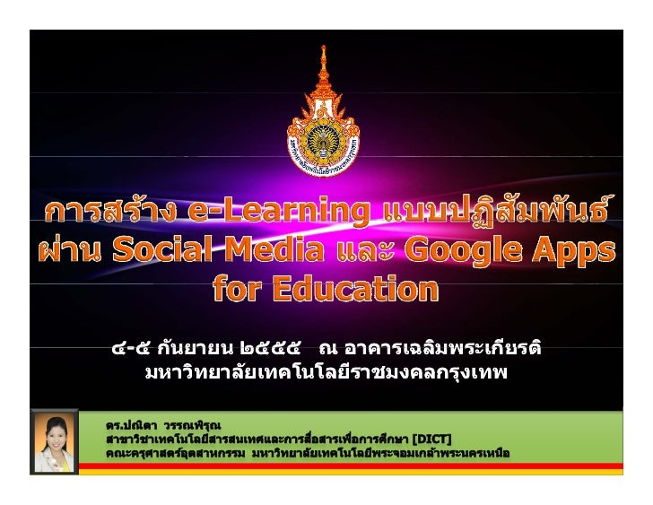 การสร้าง e-Learning แบบปฏิสัมพันธ์ผ่าน Social Media และ Google Apps for Education [RMUTK]