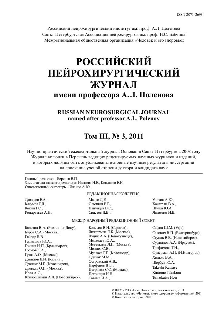 Russian Neurosurgical Journal; Vol 3, No 3