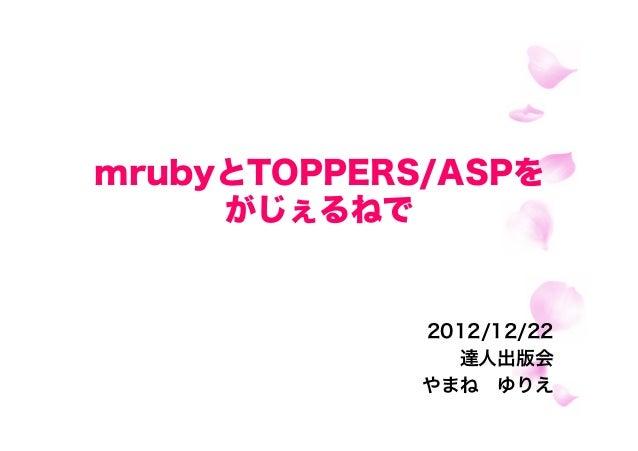 mrubyとTOPPERS/ASPを がじぇるねで  2012/12/22 達人出版会 やまねゆりえ