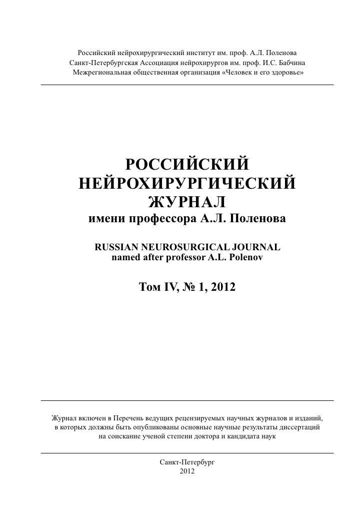 Russian Neurosurgical Journal; Volume 4, Number 1