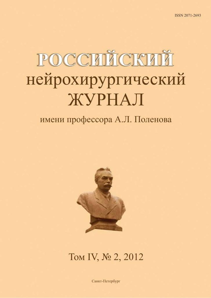 Russian Neurosurgical Journal; Vol 4, No 2