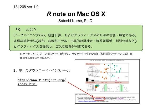 R_note_01_ver1.0