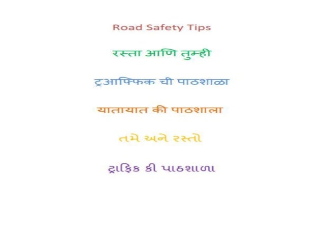 essays on road safety rules