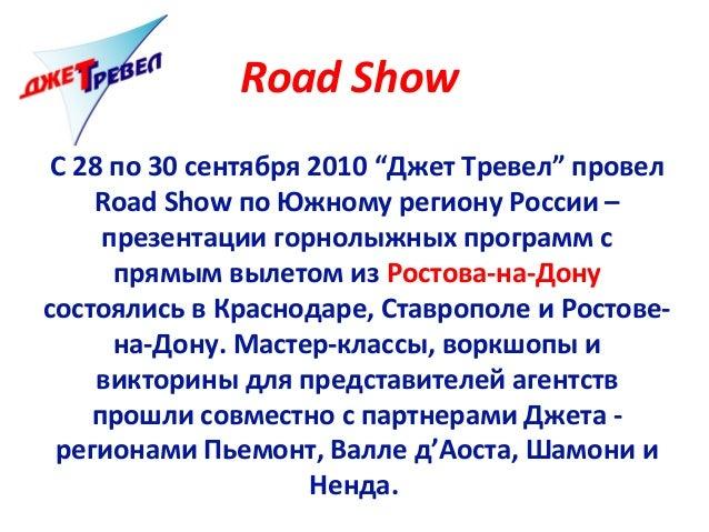 """Road Show С 28 по 30 сентября 2010 """"Джет Тревел"""" провел Road Show по Южному региону России – презентации горнолыжных прогр..."""