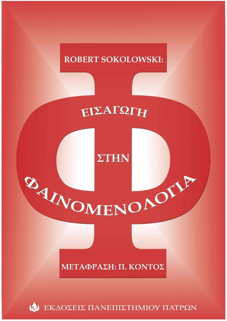 Robert Sokolowski   εισαγωγή στη φαινομενολογία