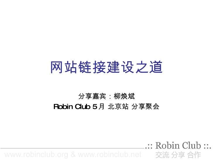 Robin club 5月北京站分享会:网站链接建设之道(柳焕斌)