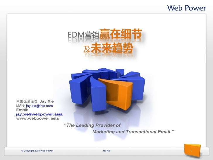 """ The Leadin g  Provider of Marketing and Transactional Email."" © Copyright 2008 Web Power Jay Xie 中国区总经理  Jay Xie MSN:  [..."