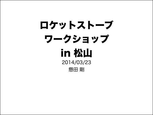 ロケットストーブ ワークショップ in 松山 2014/03/23 懸田 剛