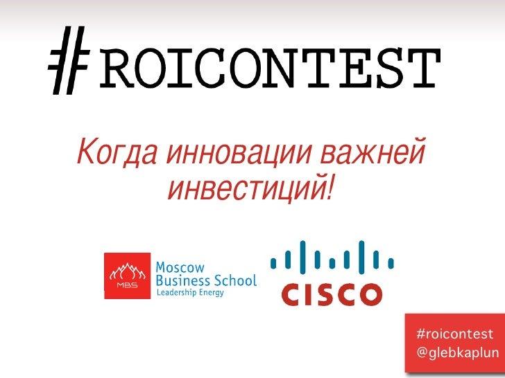 Когда инновации важней       инвестиций!                        #roicontest                      @glebkaplun