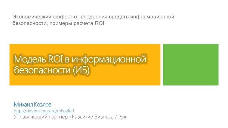 Экономический эффект от внедрения средств информационнойбезопасности, примеры расчета ROIhttp://devbusiness.ru/mkozloff