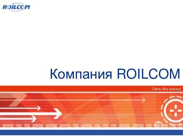 Связь без границ! Компания ROILCOM