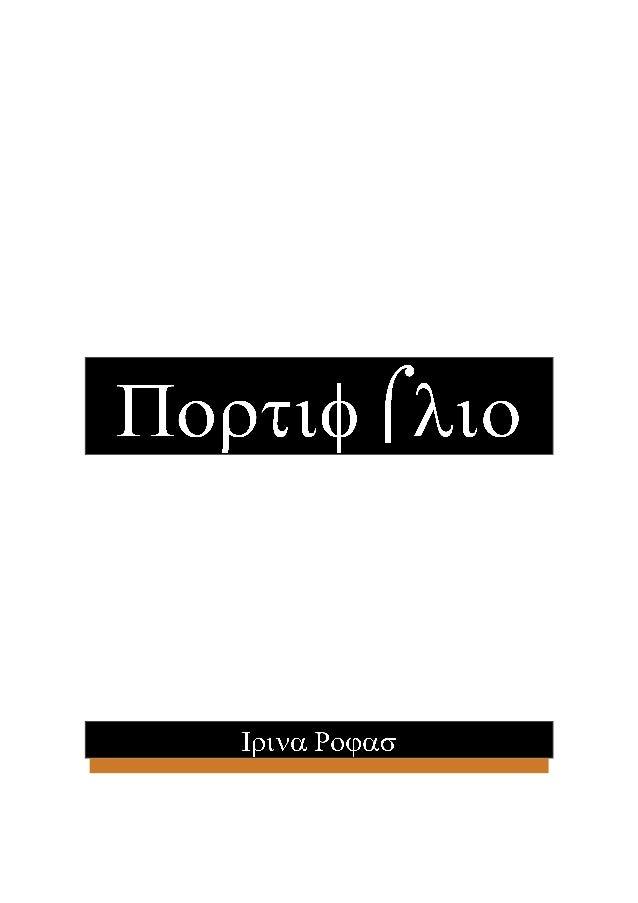 Rojas; irina   a poesia entre o poema e o video(portifólio)