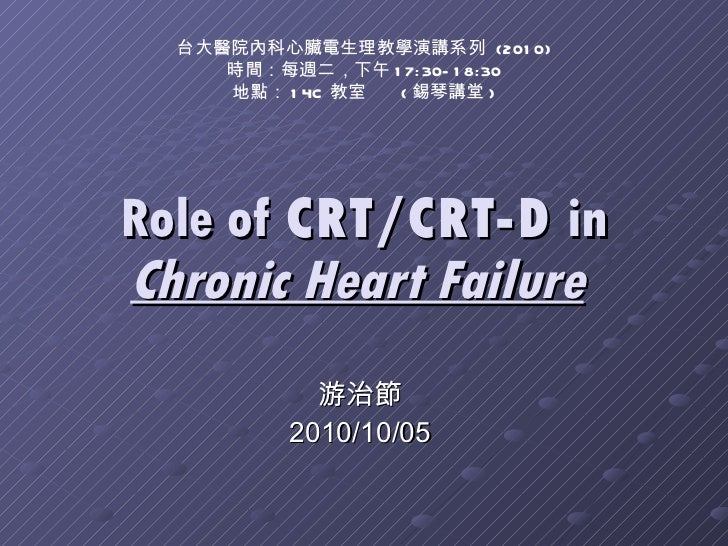 Role of CRT and CRTD in CHF