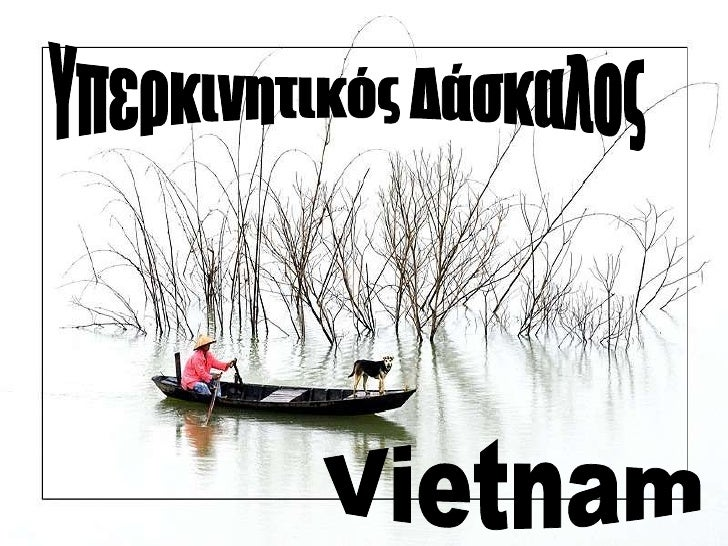 Vietnam Υπερκινητικός Δάσκαλος