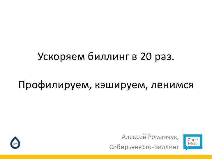 CodeFest 2011. Романчук А. — Ускоряем биллинг в 20 раз: профилируем, оптимизируем, ленимся