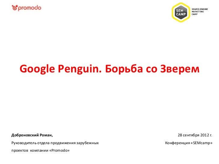 Google Penguin. Борьба со ЗверемДоброновский Роман,                               28 сентября 2012 г.Руководитель отдела п...